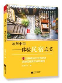 旅居中国 体验民宿之美