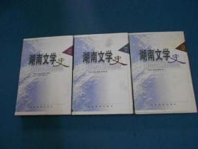 湖南文学史.现代卷、古代卷、当代卷-精装三册