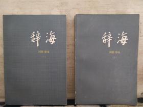 辞海  理科(上下册)