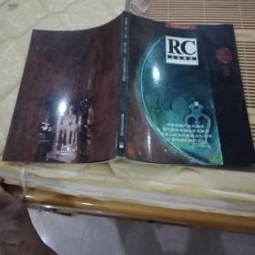 RC文化杂志(中文版第三十三期一九九七年冬季)