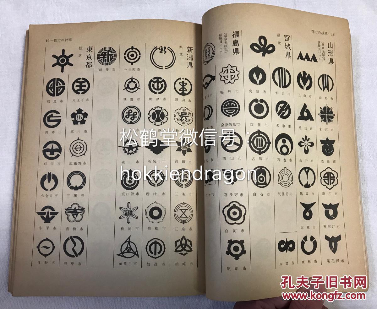 日本姓氏_《纹章与象征》1册全,和本,日本昭和48年,1973年1版4