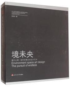 境未央:境无止境·现代环境空间设计艺术