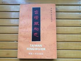 台湾风物志(中国风物志丛书)前有较多资料图片   目录请参考图片
