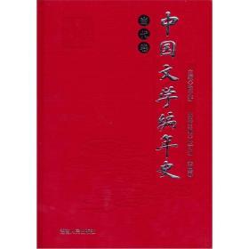 -F中国文学编年史 当代卷