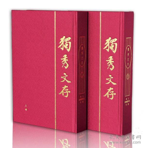 独秀文存(精装典藏全2册)(建国后首版足本)