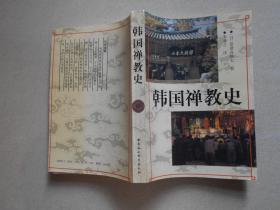 韩国禅教史
