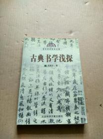古典书学浅探(作者郑晓华签赠本)