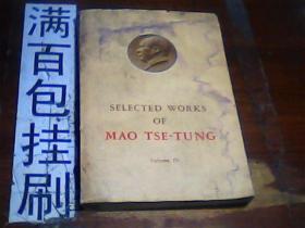 英文版《毛泽东选集》(第四集)有霉班