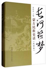 民国卷-长河筑梦-蒙古民族史话