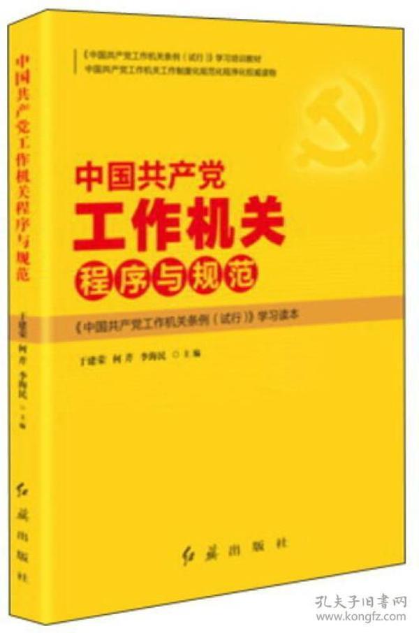 9787505142251中国共产党工作机关程序与规范:《中国共产党工作机关条例(试行)》学习读本