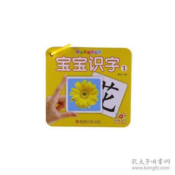 阳光宝贝圈圈书  宝宝识字(1)