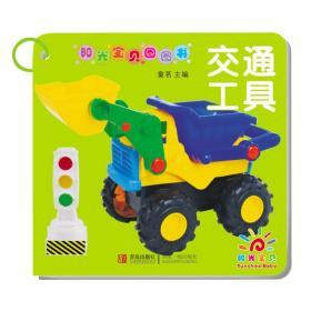 阳光宝贝圈圈书:交通工具