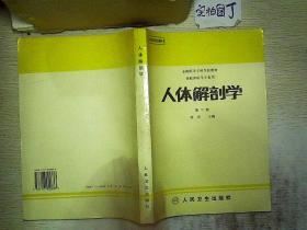人体解剖学 (第三版)