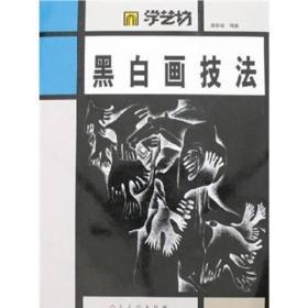 学艺坊-黑白画技法