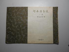 河南豫剧院一团 演出介绍(1957年,有《桃花庵》、《游龟山》的演员表,常香玉、马兰香等)