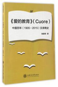 爱的教育:中国百年(1905-2015)汉译简史