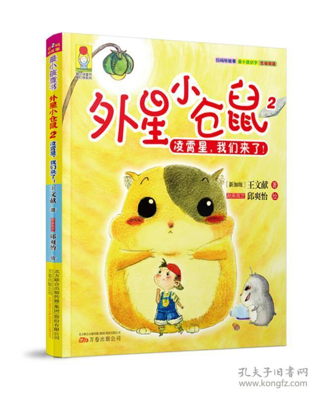 最小孩童书·最成长系列:外星小仓鼠.凌霄星,我们来了图片