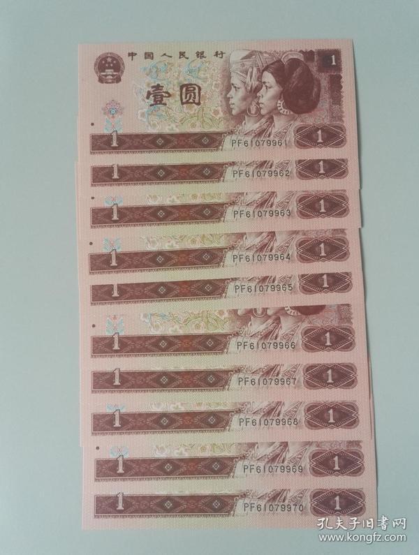 四套人民币96年1元10连号