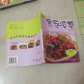家庭凉菜(无书名页)