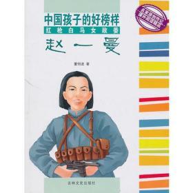 中国孩子的好榜样:红枪白马女政委赵一曼