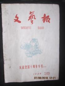 【期刊】文艺报 1959年第18期【庆祝建国十周年转好(一)】