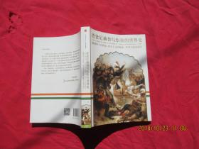爸爸尼赫鲁写给我的世界史(中册)