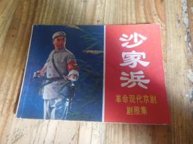 沙家浜,革命现代京剧剧照集,1970年,湖北