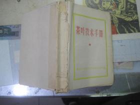 茶叶技术手册【64开 缺塑胶外封 题词 毛像】
