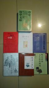 Z021 战国策笺注(精装有护封 93年1版1印)