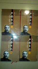 SF19-1 嚴修日記(1-4卷全四冊、16開精裝、2001年1版1印、手稿影印版)