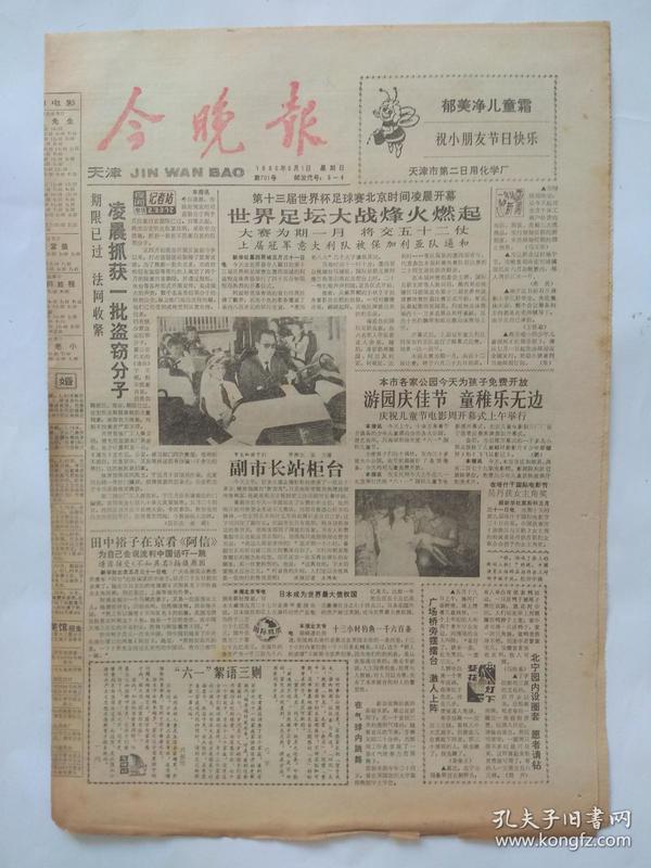 今晚报1987年6月1日【1-4版】