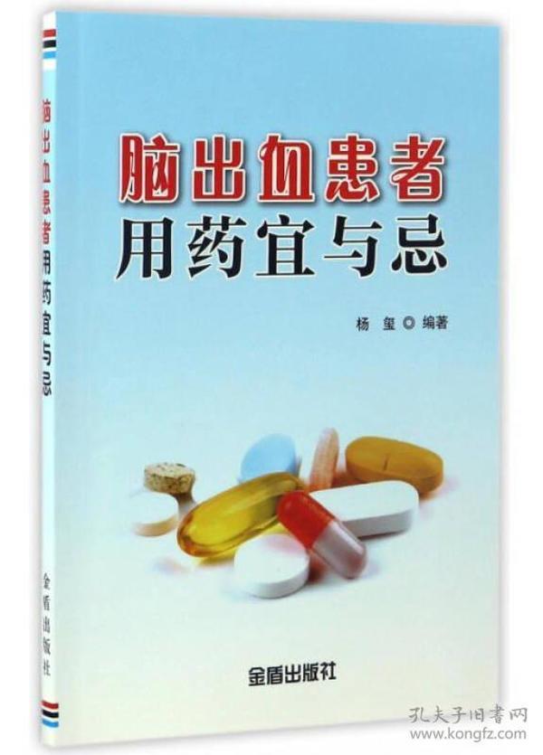 脑出血患者用药宜与忌