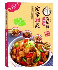 贺师傅中国菜-家常湘菜