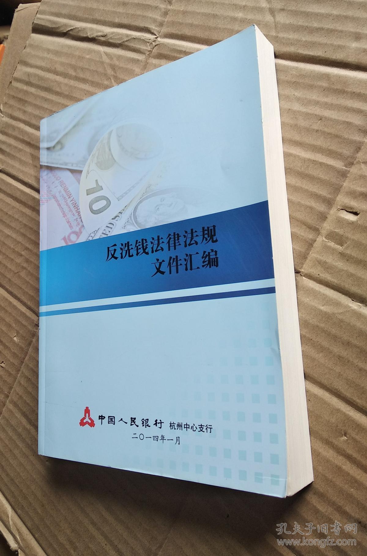 2018年我国银行业监管内容、主要法律法规及政策(图)   中国报告网