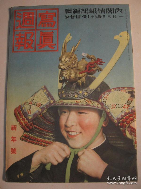 侵华画报1938年《写真周报》上海陆战队 新生支那士官学校 汪精卫