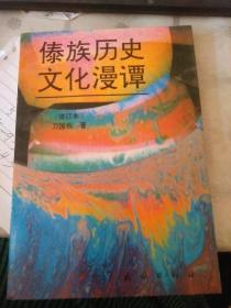 傣族历史文化漫谭(修订本)