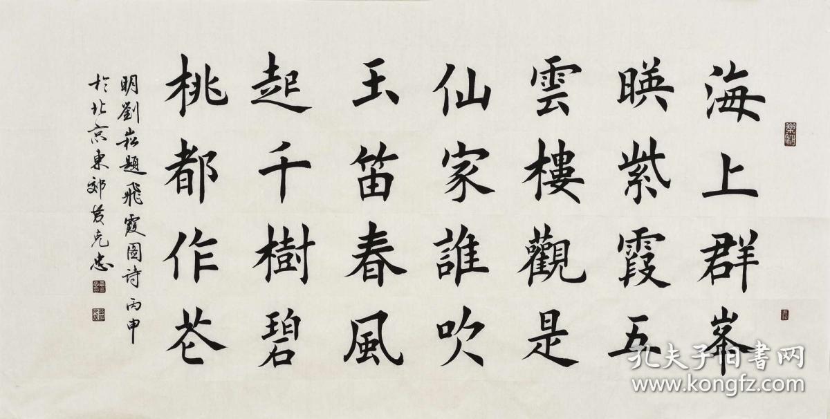 当代实力书法家 黄老师《题飞霞图》sf0662图片