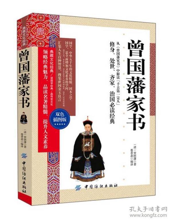 曾国藩家书(双色插图版)