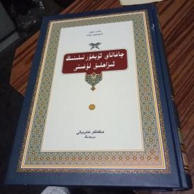 察哈台维吾尔语详解词典 (维吾尔文)