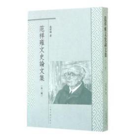 范祥雍文史论文集(外二种)