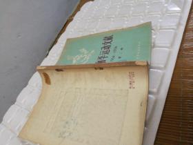 世界和平运动文献 第二辑 1954-1956
