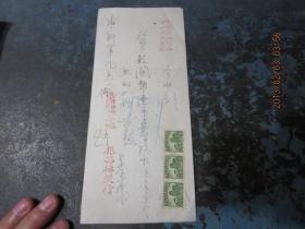 民国27年《振昌砖灰行》发票,贴有3张民国印花税票,包真,存于a纸箱160