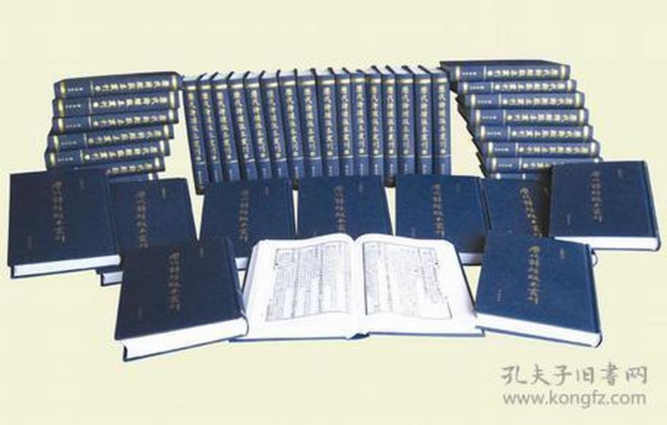 历代诗经版本丛刊(全46册)