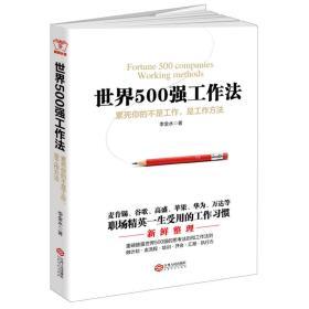 世界500强工作法:累死你的不是工作,是工作方法。