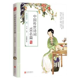 中国传世诗词100名篇