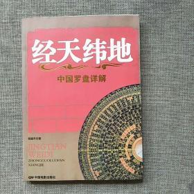 经天纬地:中国罗盘详解