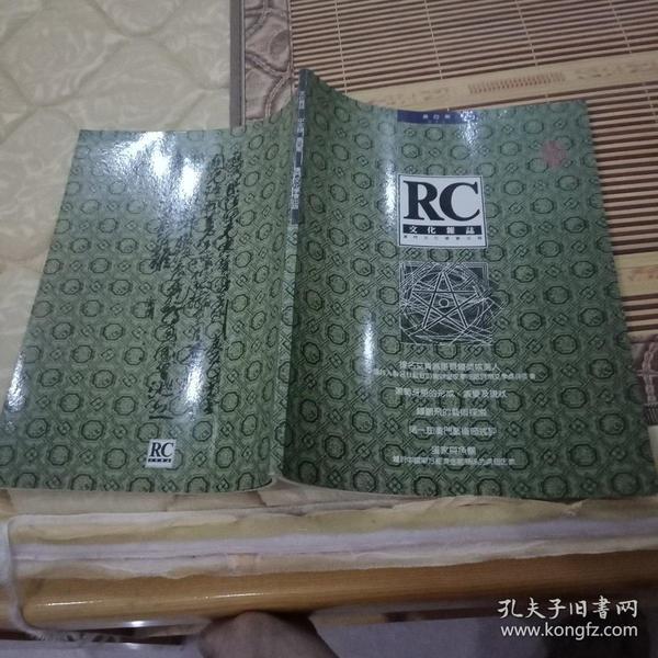 RC文化杂志(中文版第四期)