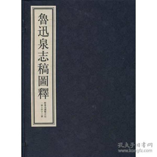 9787550803862鲁迅泉志稿图释-一函上中下三册-附鲁迅钱币日记