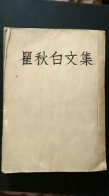 瞿秋白文集(四)