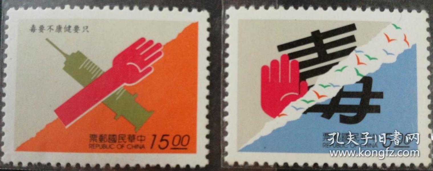 """台湾邮票:1995年专347""""反毒运动""""邮票(2枚套,全)"""
